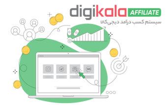 آموزش ثبت نام همکاری در فروش دیجی کالا