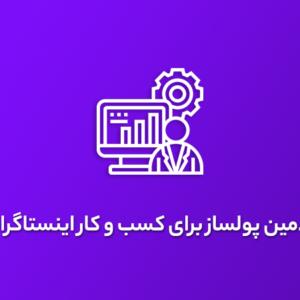 ادمین پولساز اینستاگرام