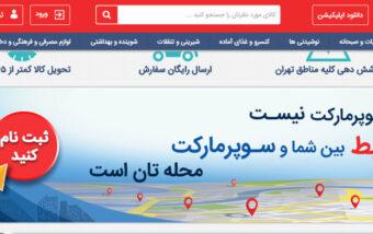 ۱۰ سوپرمارکت اینترنتی برتر تهران و ایران برای طراحی سوپرمارکت آنلاین