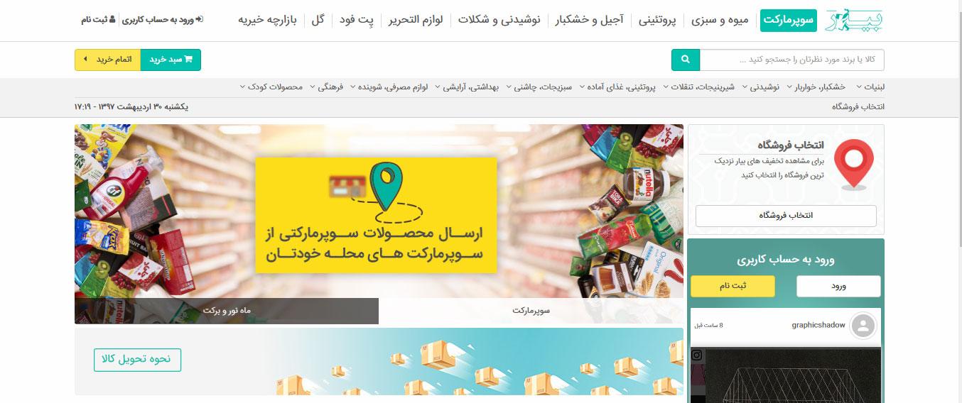 سوپر مارکت اینترنتی بیار