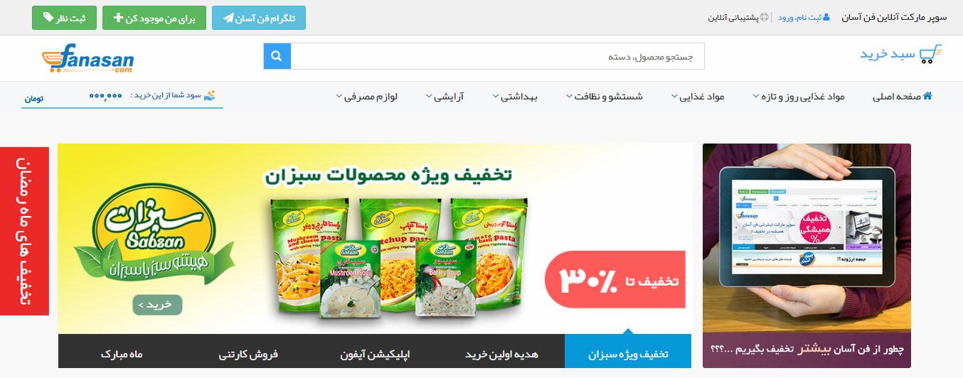 سوپر مارکت اینترنتی فن آسان