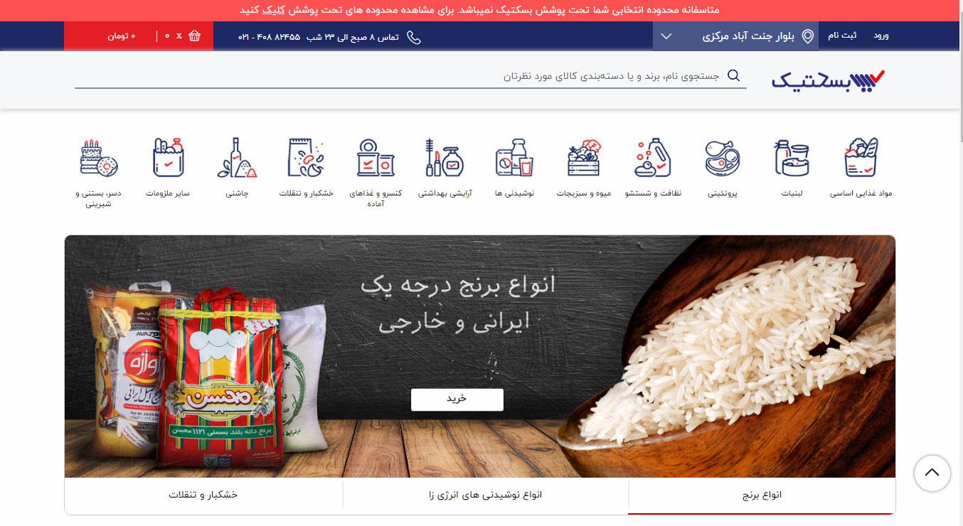 سوپر مارکت اینترنتی بسکتیک