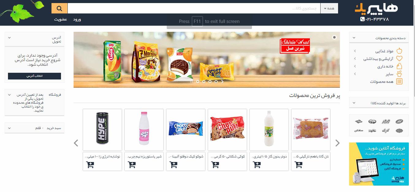 سوپر مارکت اینترنتی هایپریک