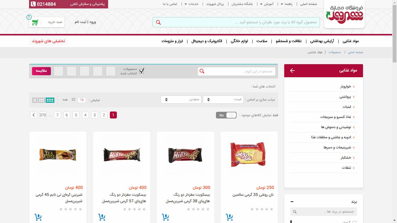 سوپر مارکت اینترنتی شهروند