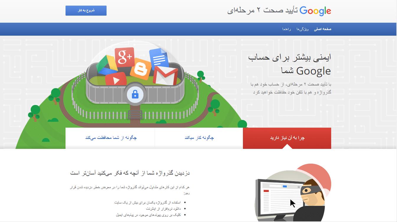 تایید دو مرحلهای حساب کاربری گوگل