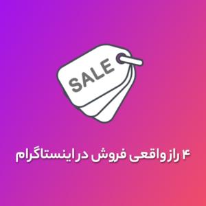 4 راز .اقعی فروش در اینستاگرام