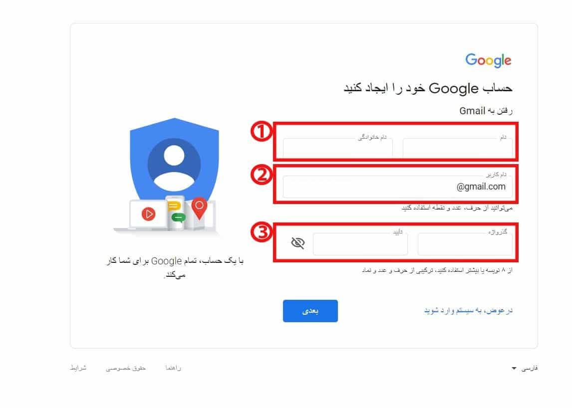 ایجاد حساب کاربری گوگل