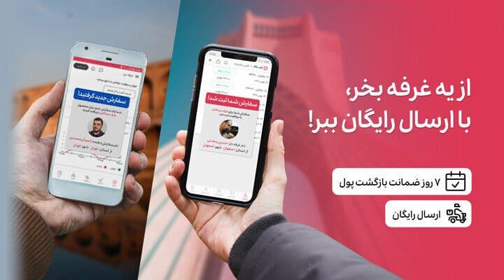 باسلام | فروشگاه اینترنتی باسلام [هم خرید کن هم بفروش!]