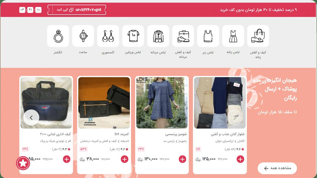 باسلام پوشاک