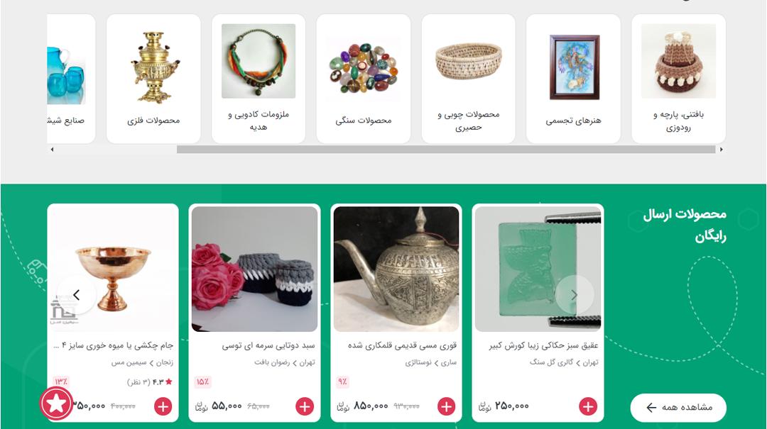 باسلام صنایع دستی