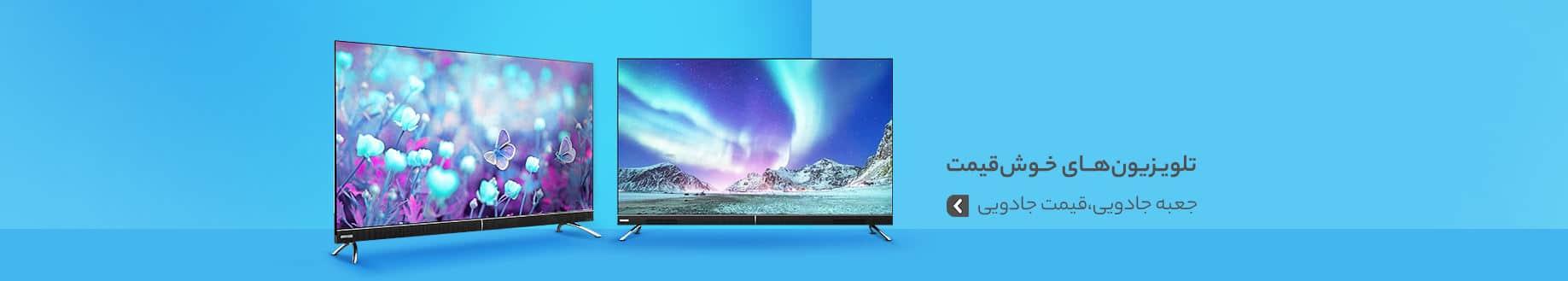 خرید تلویزیونهای خوش قیمت